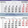 Календари2 4