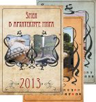 Календарь «Змеи в архитектуре»