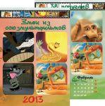 Календарь «Змеи из союзмультфильмов»